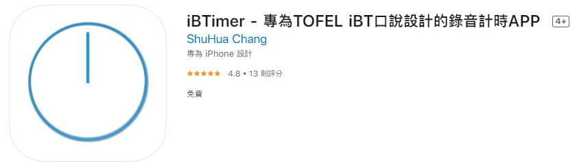 準備托福推薦TOEFL APP-iBTimer