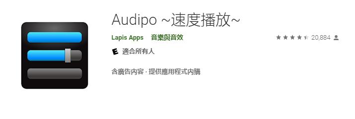 準備多益TOEIC推薦學英文APP-Audipo