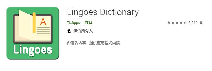 準備多益TOEIC推薦學英文APP-Lingoes Dictionary