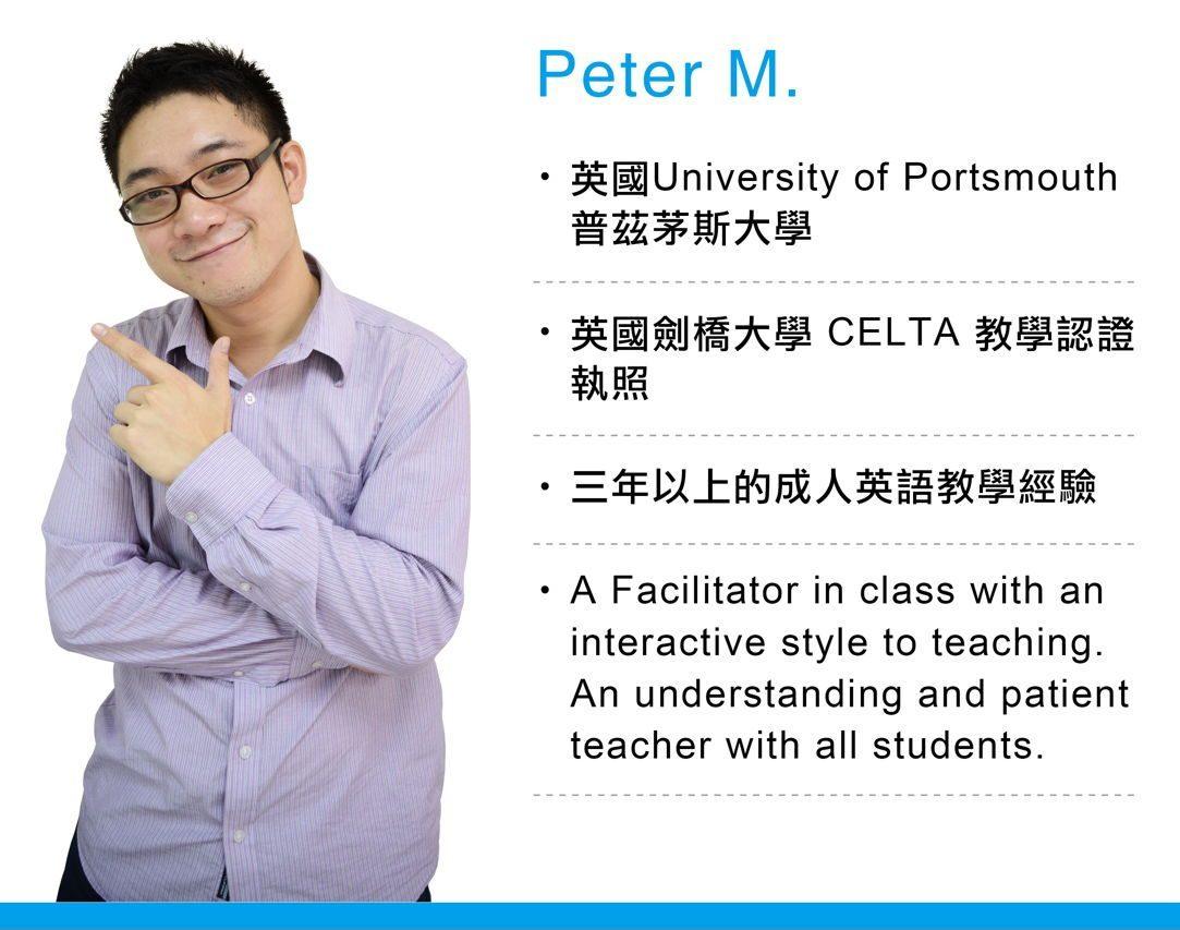 雅思補習班7個必推薦老師-Peter M.
