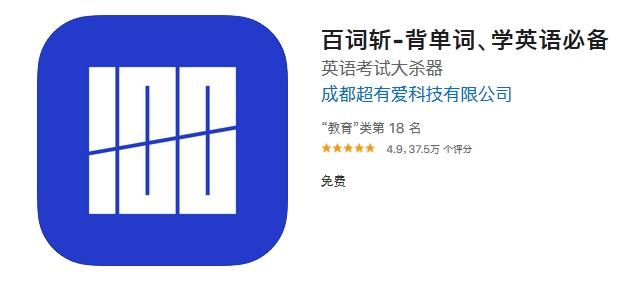 專業背雅思單字app