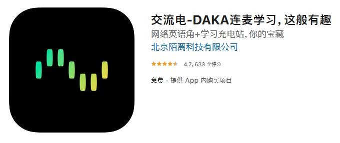 交流電app-DAKA
