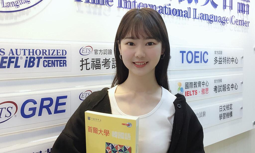 補韓語我推薦時代國際韓文補習班!