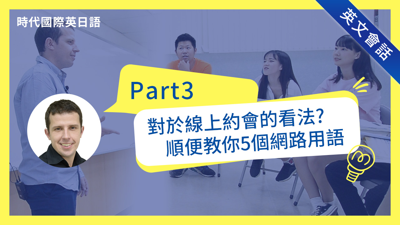 網路英文用語:對於線上約會的看法?順便教你5個網路用語。