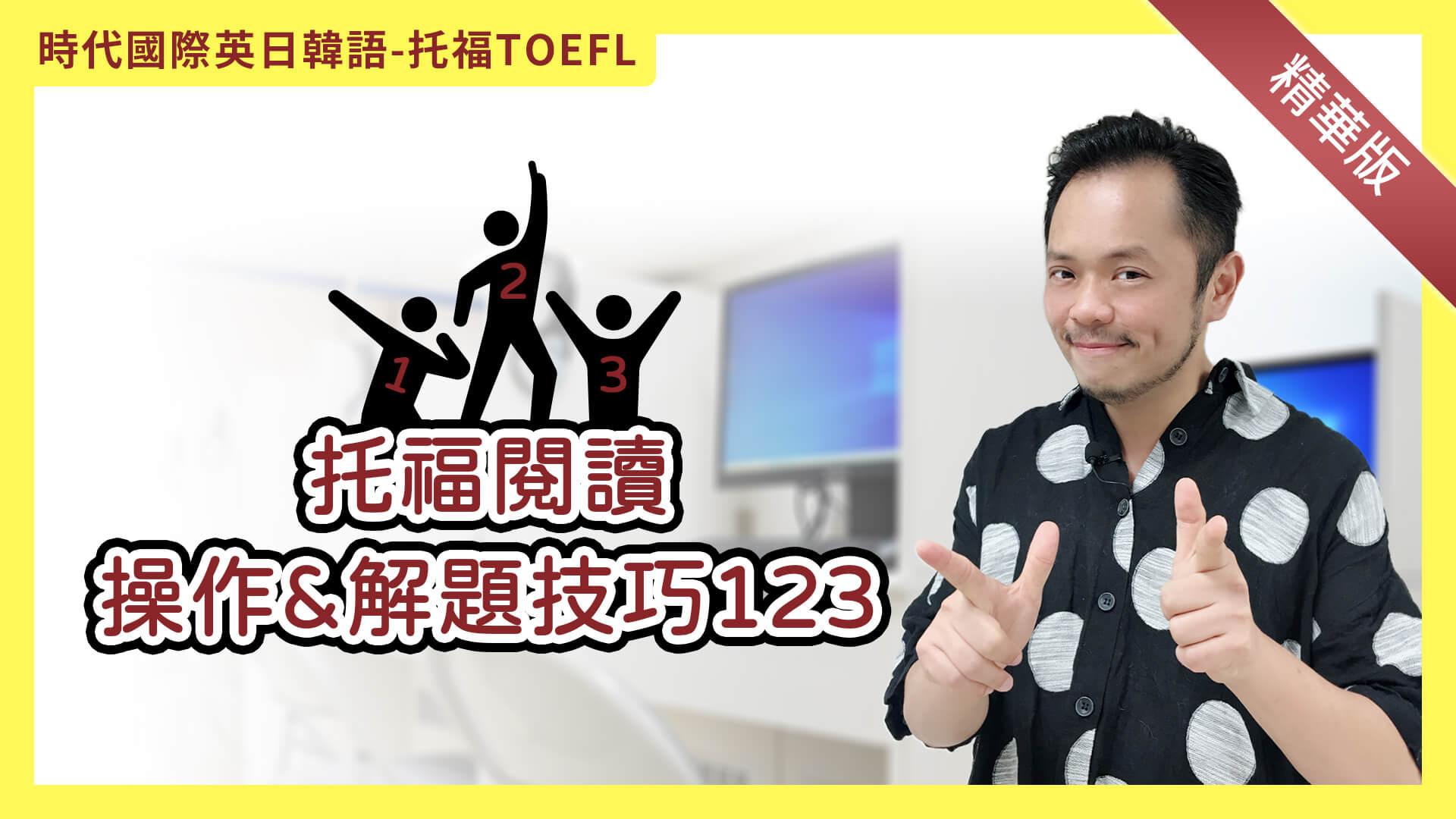 TOEFL,托福考試   時代國際雅思補習班