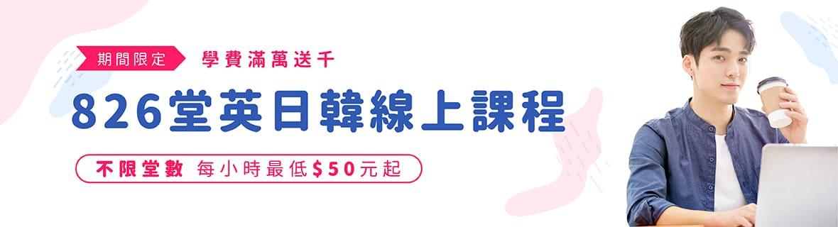滿萬送千,826堂英日韓語線上課程,不限堂數,每小時最低50元起