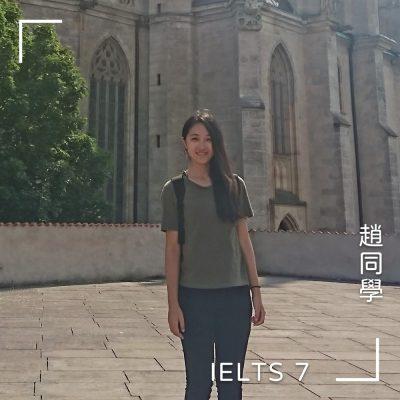 趙同學申請國外學校找雅思補習班順利雅思7分