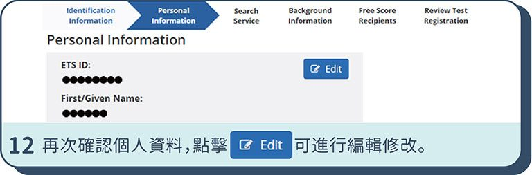 【TOEFL iBT報名步驟12】